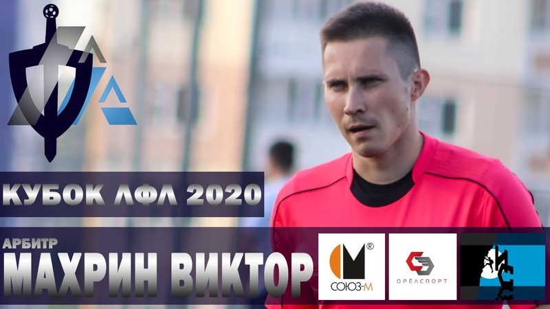 Кубок ЛФЛ 2020 арбитр Виктор Махрин