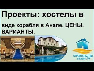 Проекты хостелы в виде корабля в Анапе - цены, варианты.