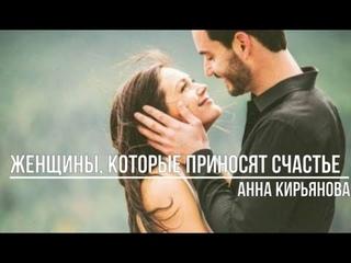 Женщины, которые приносят счастье