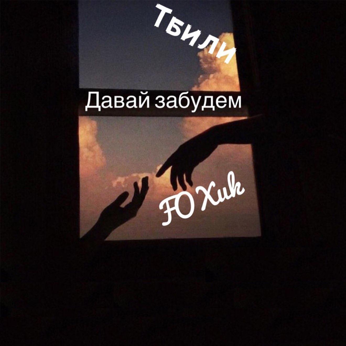 Тбили