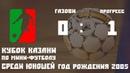 2005 ФК «Газовик» г Петровск МФК «Прогресс» г Глазов Олимпиец 0 1