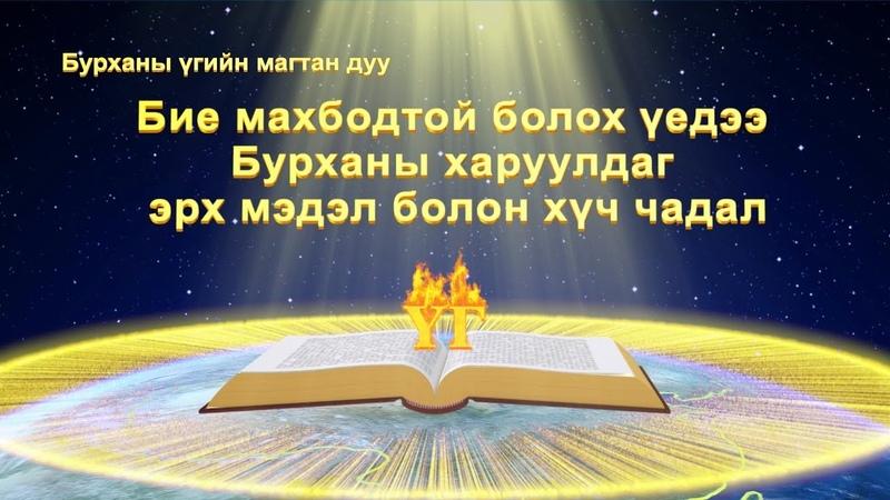 Бие махбодтой болох үедээ Бурханы харуулдаг эрх мэдэл болон хүч чадал