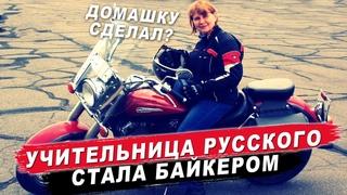 Учительница русского стала байкером в 50 лет - Елена Донецкова