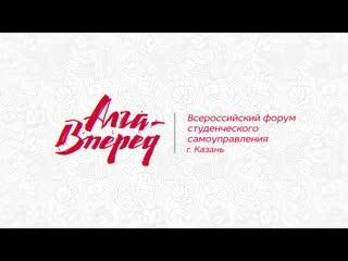 I Всероссийский форум студенческого самоуправления Алга-Вперед  День второй