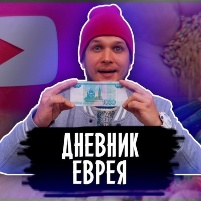 Александр Дневник-Еврея