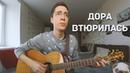 дора - втюрилась (на гитаре)
