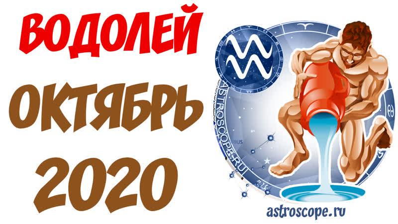 Гороскоп на октябрь 2020 Водолей