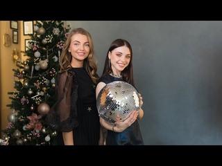 Трендовый новогодний макияж 2021. Полезные beauty-советы.