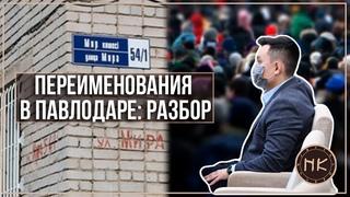 Переименования в Павлодаре 2021: разбор