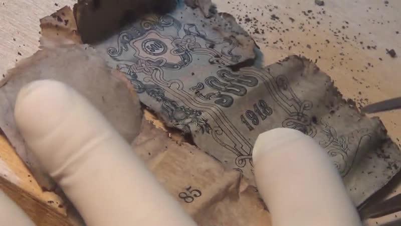Клад бумажных банкнот 1918 года