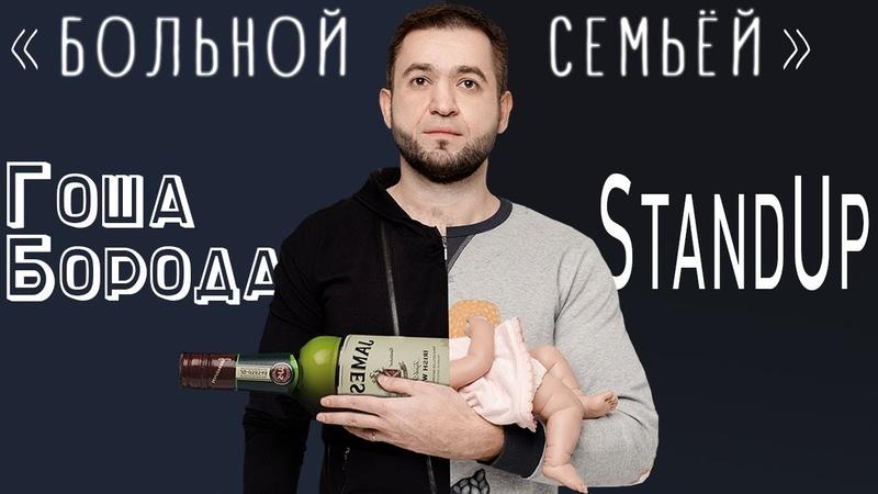 Гоша Борода Больной семьёй Stand up концерт 2019