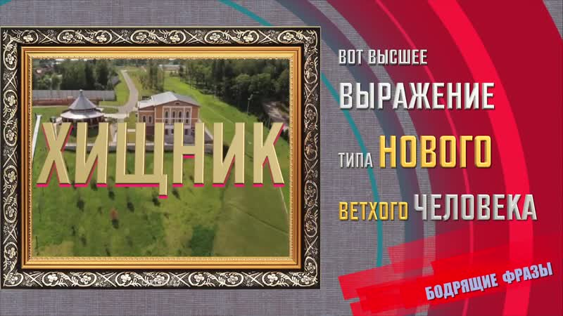 Салтыков-Щедрин о демократии