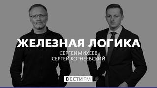 Железная логика с Сергеем Михеевым (). Полная версия