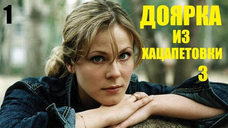 Сериал Доярка из Хацапетовки 3 1 серия русские сериалы мелодрамы фильм HD