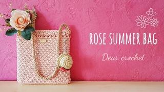 [코바늘 여름가방] 로즈썸머 백 :마크라메 코드얀으로 가방뜨기 ( Rose summer bag )