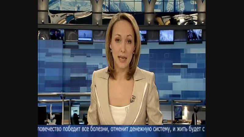 Новости (Первый канал, 13.01.2013) Выпуск в 10:00