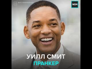 Уилл Смит  король пранкеров  Москва 24