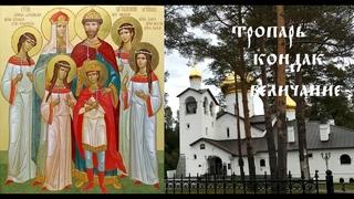 Святые Царственные мученики. Тропарь, кондак и величание