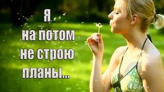 Я на потом не строю планы .....   Стихи Ирины Самариной - Лабиринт,   Автор музыки Толеуов Агбай