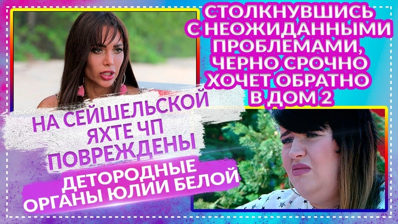 ДОМ 2 НОВОСТИ 11 июля 2020 Эфир📣 17 07 2020 Александра Черно срочно хочет обратно в дом 2