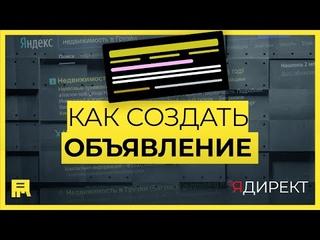 Как создать объявление в Яндекс Директ в новом интерфейсе в 2021