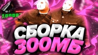 КУПИЛ СБОРКУ ДЛЯ СЛАБЫХ ПК (300 МБ) за 100 РУБ! GTA SAMP
