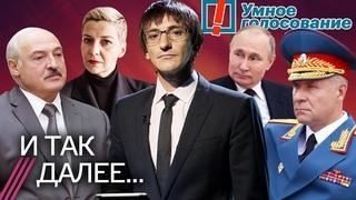 Союз Лукашенко и Путина. Кремль против «Умного голосования»: чего боится власть. Гибель главы МЧС