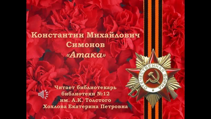 Атака К М Симонов Читает библиотекарь библиотеки №12 им А К Толстого Хохлова Е П