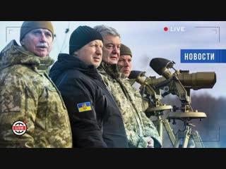 """Украину снова """"открыли"""". Чего Порошенко добился военным положением"""