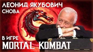 Леонид Якубович снова в игре Мортал Комбат (расширенная версия)