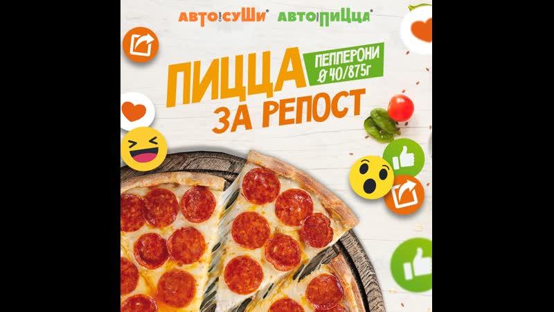 Итоги конкурса Пицца за Репост 12/12/19