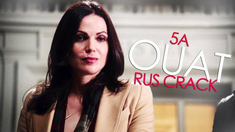 Once upon a time 5A rus crack
