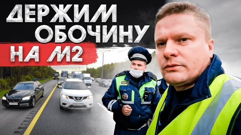 Держим обочину на М2 Щемим обочечников пятью машинами Поймали АМР с мигалкой