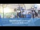 Оборудование для малого бизнеса по производству газобетона от компании «АлтайС