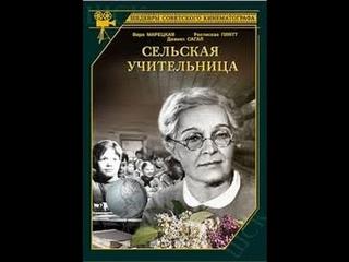 Сельская учительница / The Village Teacher (1947) фильм смотреть онлайн