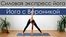 Силовая экспресс йога для похудения. Интенсивная антицеллюлитная виньяса йога Йога с Вероникой