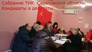 Собрание ТИК  Саратовской области  Кандидаты в депутаты 4