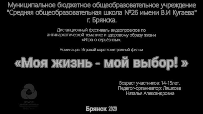 Дистанционный фестиваль видеопроектов по антинаркотической тематике и здоровому образу жизни Фильм Моя жизнь мой выбор mp