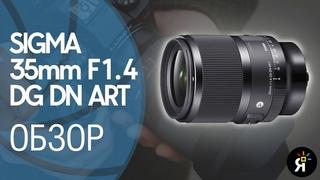Sigma 35mm F1.4 DG DN Art | Обзор и сравнение с Canon EF 35mm f/2.0 IS USM