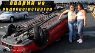 АВАРИИ и ДТП. Как не надо водить машину!!!