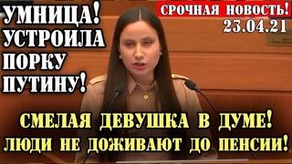 СРОЧНО! ДЕВУШКА НАКИНУЛАСЬ НА Путина из-за пенсионной реформы! ЛЮДИ НЕ ДОЖИВАЮТ ДО ВАШЕЙ ПЕНСИИ!
