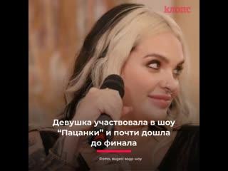 """Участница """"Пацанок"""" записала песню от Димы Билана"""