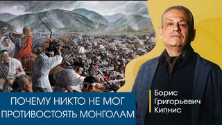 Почему ни один народ не мог успешно противостоять монголам в XIII веке. Рассказывает Борис Кипнис.