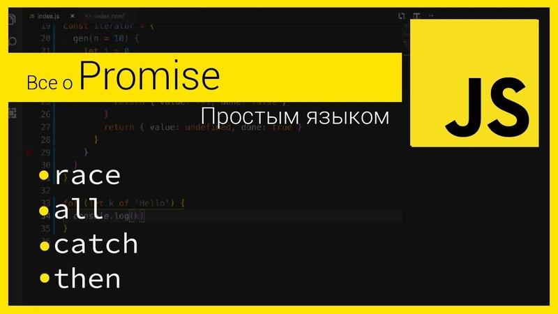 Урок 5. JavaScript. Promise. Что это, как работает ( пример)