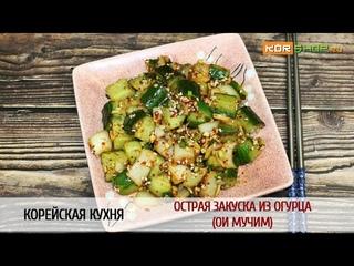Корейская кухня: Острая закуска из огурца (Ои мучим)