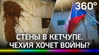Стены посольства РФ в Праге измазали жидким кетчупом на фоне скандала с дипломатами