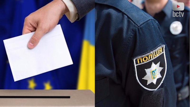 Білоцерківська поліція готова до виборів