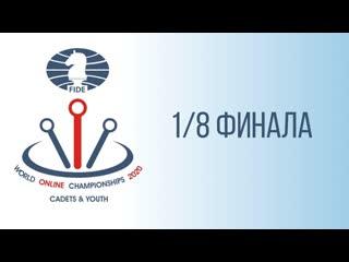 Чемпионат мира по быстрым шахматам среди юношей и девушек, 1/8 финала