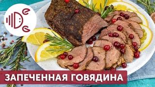 Ростбиф из говядины (Деликатеска.ру)