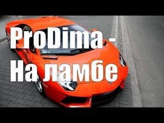 Клип: Еду на ламбе - ProDima